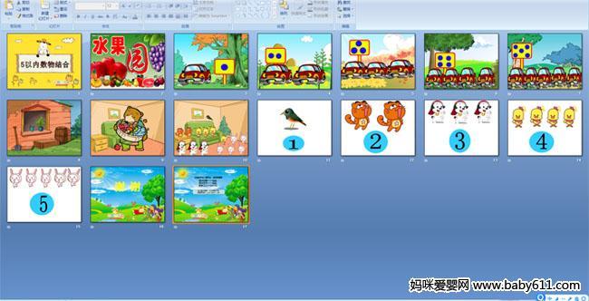 幼儿园中班数学活动课件——5以内数物结合