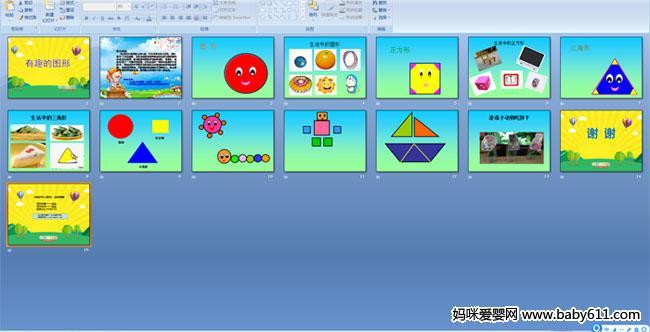 幼儿园中班数学——有趣的图形ppt课件