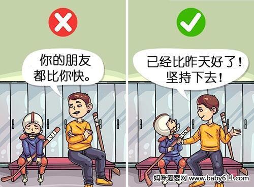 孩子正确性格的养成:千言万语不如这11句话!