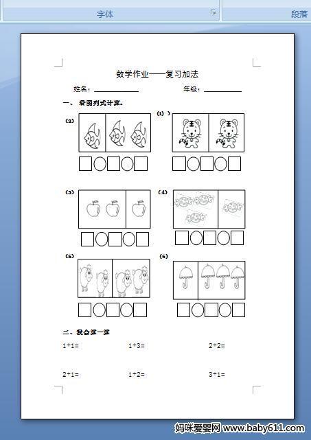 幼儿园数学:4以内的加法练习题