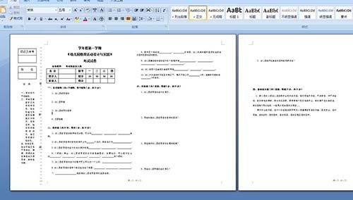 学年度第一学期《幼儿园教育活动设计与实践》考试试卷