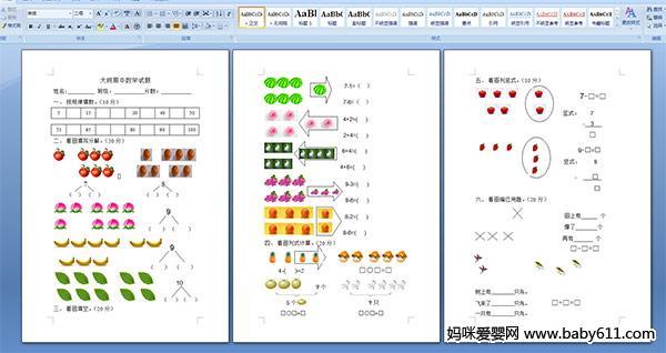 幼儿园大班期中数学试题