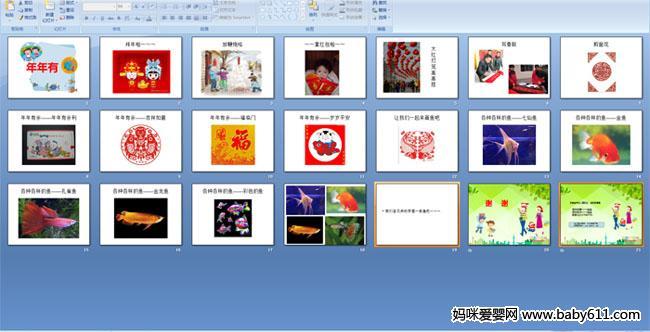 请点击下方按钮下载该课件         幼儿园中班美术活动课件《彩虹桥