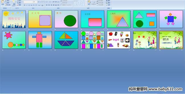 幼儿园中班数学活动课件——图形宝宝