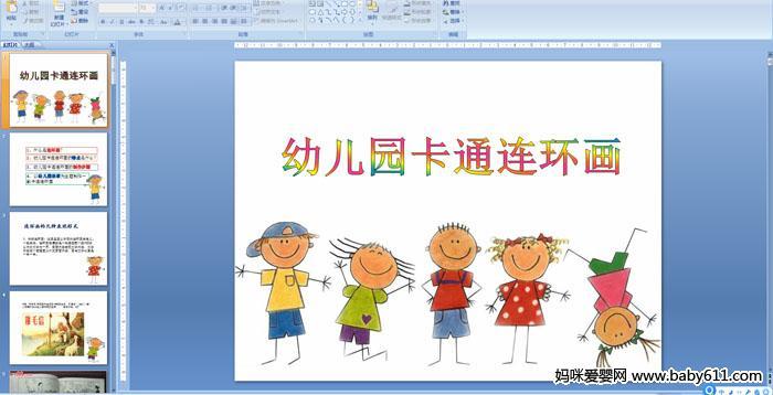 步骤   4,以幼儿园故事为主题制作一副卡通连环画   此ppt多媒体课件