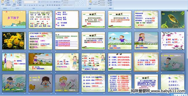 小学二年级多媒体语文——乡下孩子