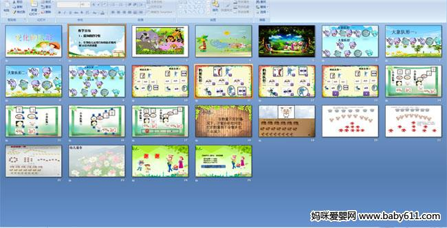 幼儿园中班数学:变化的队形ppt课件