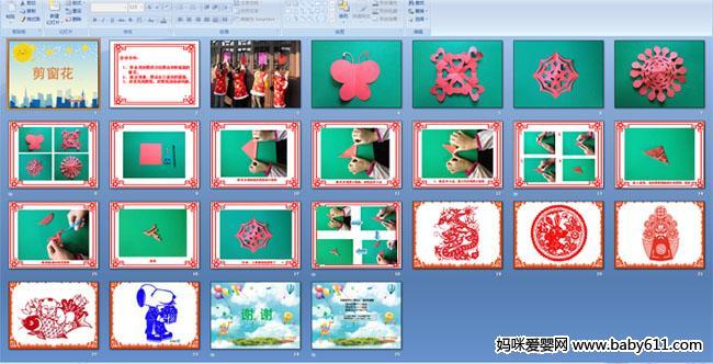 大班课件 手工课件    活动目标:   1,学会用折剪的方法剪出对称图案图片