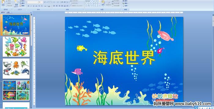 """活动目标:   1.感受缤纷绚丽的海底世界,萌发对海底世界的探究兴趣。   2.积极观察联想,大胆的表现海底世界的各种生物。   3.尝试用油画棒和水粉笔进行油水分离画的美术活动,体验""""变鱼""""过程带来的快乐。   此ppt多媒体课件总共8页,请往下拉点击下方按钮进行下载。"""