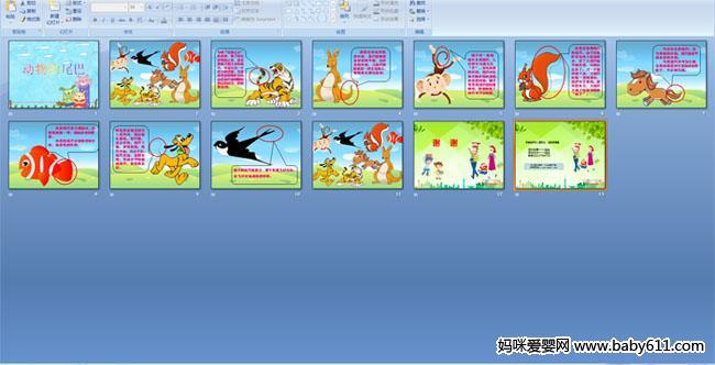 幼儿园中班科学《动物的尾巴》课件