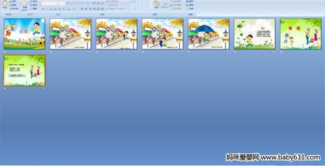 请点击下方按钮下载该课件         幼儿园儿歌:叠被子ppt课件