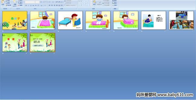 幼儿园儿歌:叠被子ppt课件