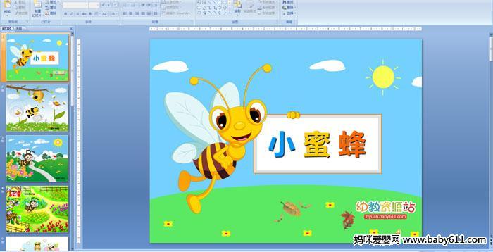 幼儿园劳动节儿歌:小蜜蜂ppt课件