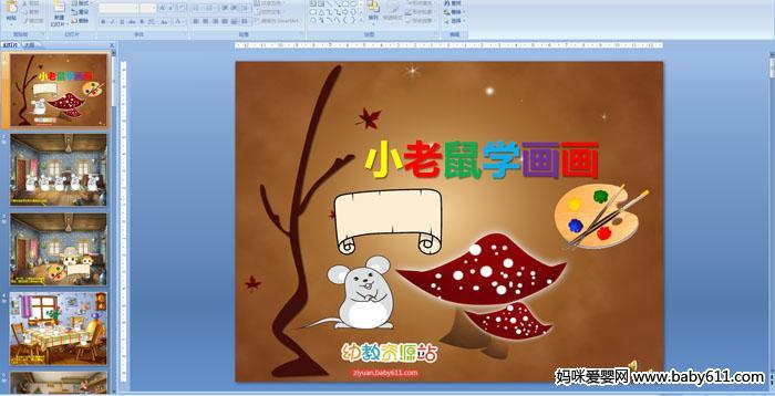 幼儿园小班语言课件:小老鼠学画画