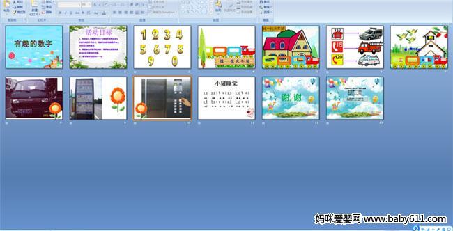 幼儿园中班数学活动——有趣的数字ppt课件