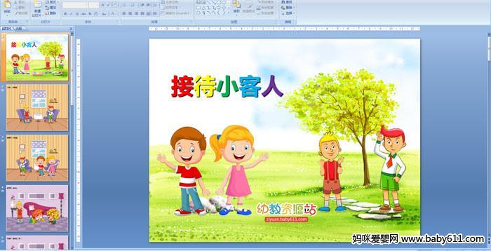 幼儿园年级课件儿歌:v年级小礼仪五语文电子教材客人s版图片
