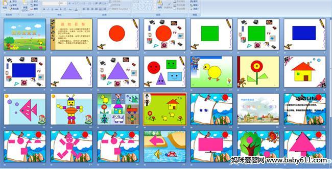 活 动 目 标   通过活动,让幼儿在操作游戏中复习巩固对圆形、三角形、长方形、正方形的认识和分类。   让幼儿大胆想象,运用几何图形进行拼搭创造。   3.在感知基础上,培养幼儿的观察力、想象力、思维能力和语言表达能力。   此ppt多媒体课件总共39页,包含教案,请往下拉点击下方按钮进行下载。