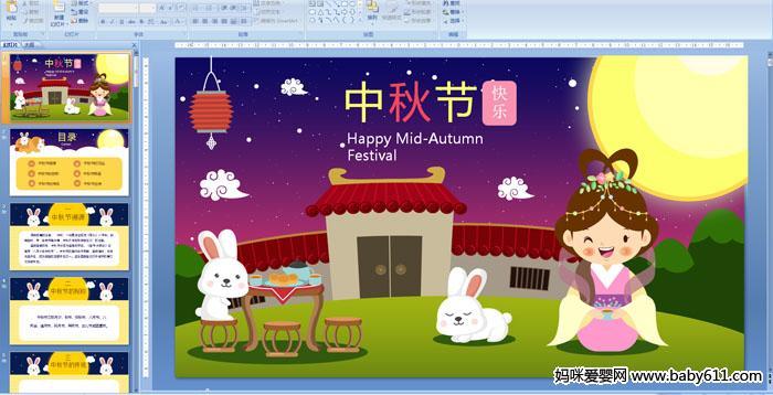 幼儿园中秋节主题班会课件