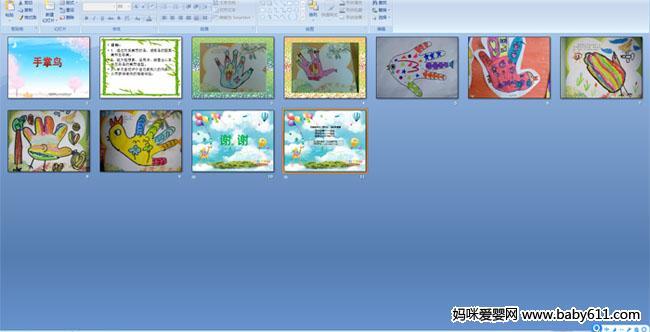 幼儿园课件美术中班--课件鸟世界地图手掌图片