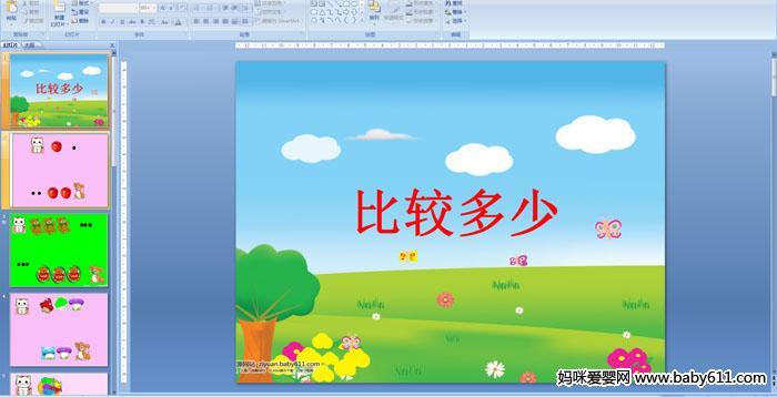幼儿园小班教学视频_幼儿园小班科学《比较多少》PPT课件