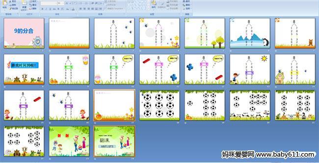 大班数学我会看时钟_幼儿园大班数学课件:9的分合