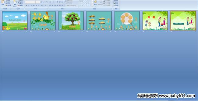 请点击下方按钮下载该课件         幼儿园大班多媒体数学《容积守恒