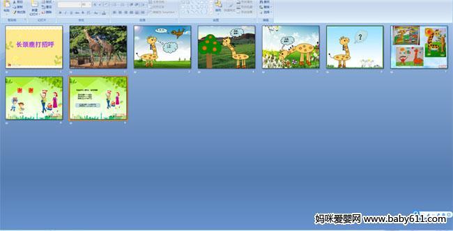 幼儿园幼儿中班课件《长颈鹿打招呼》给美术教授pencil教案图片