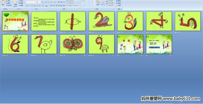 活动目标:   1、能够借助数字的形状大胆的想象,添画成完整的动物形象。   2、巧妙运用毛笔和勾线笔的线条粗细结合,表现动物的形态。   3、能够在创意作画的过程中大胆想象和表现。   此ppt多媒体课件总共13页,包含教案,请往下拉点击下方按钮进行下载。