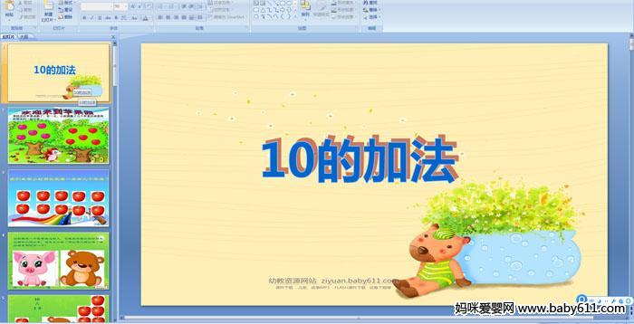 幼儿园大班数学活动课件:10的加法