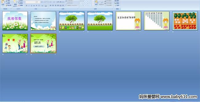 幼儿园中班数学活动课件:找相邻数