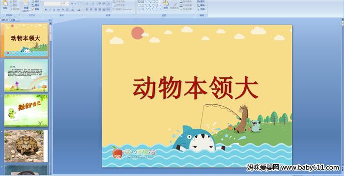 幼儿园大班科学活动课件:动物本领大
