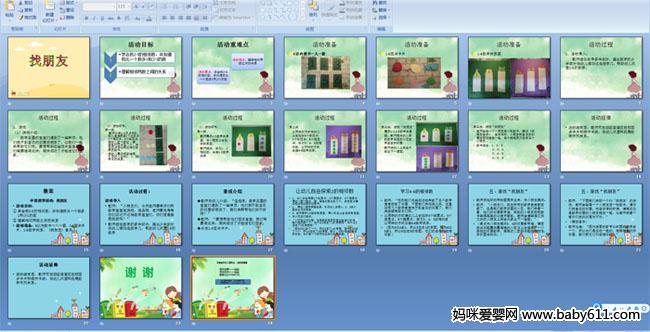 幼儿园中班数学活动ppt课件:有趣的九宫格