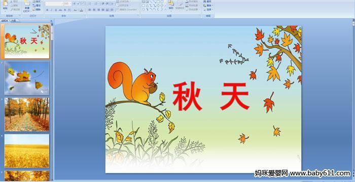 小学一年级语文课件 秋天