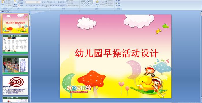 学前班语言课教案_幼儿园活动设计ppt_幼儿园活动设计ppt分享展示