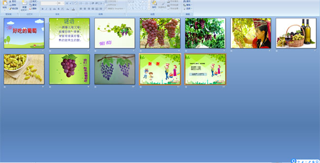 幼儿园小班美术课件:好吃的葡萄