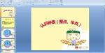 幼儿园大班数学课件——认识钟表(整点、半点)
