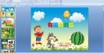 幼儿园大班美术课件:有趣的西瓜