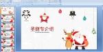 幼儿园圣诞节介绍PPT课件