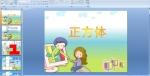 幼儿园大班数学课件:正方体