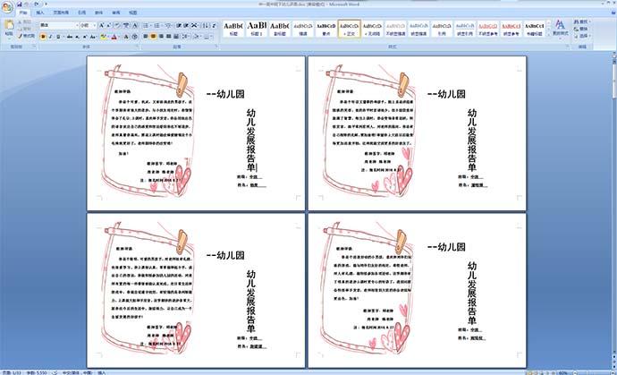 幼儿园大,中,小班评语 幼儿发展报告单模板下载