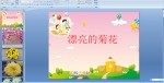 幼儿园小班科学绘画:漂亮的菊花PPT课件