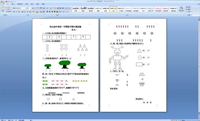 幼sxda园中班第一学期数学试题