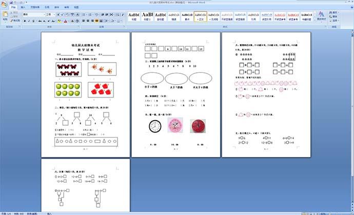 幼儿园大班期末考试卷 (数学)