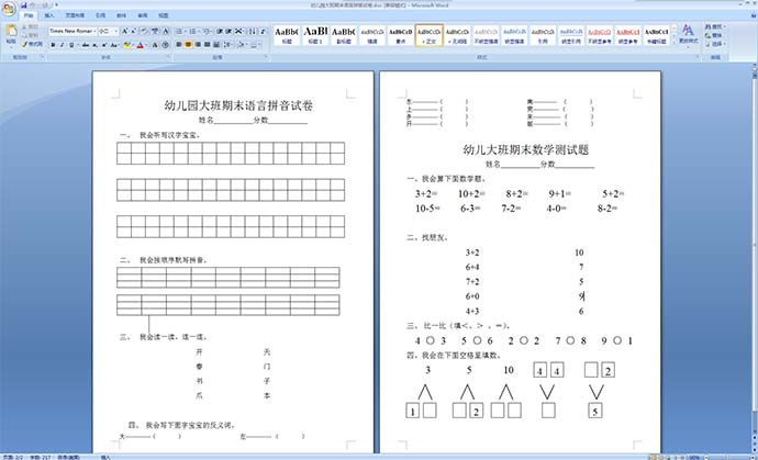 幼儿园大班期末语言拼音、数学试卷