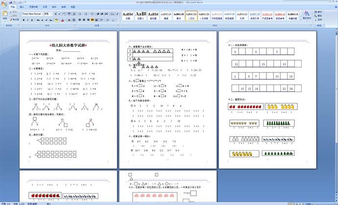幼儿园大班数学试题 5页