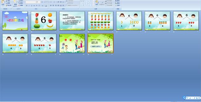 幼儿园大班数学活动《6的分解合成》课件