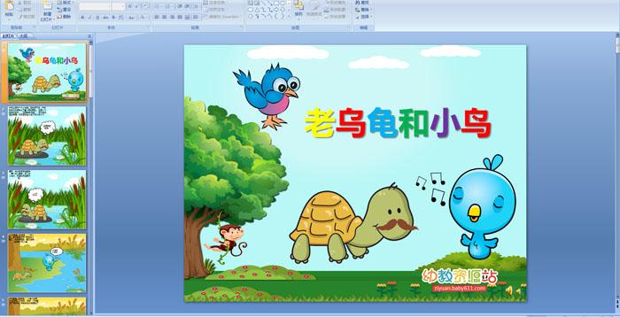 幼儿园课件教学:老铃铛和小鸟故事反思雨乌龟图片