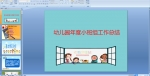 幼儿园年度小班组工作总结PPT课件