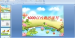 小学二年级数学课件《1000以内数的读写》