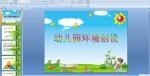 幼儿园环境创设课件